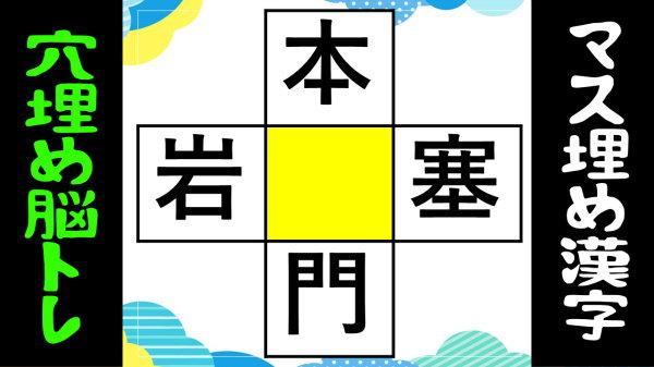 【漢字穴埋め】中央の四角に漢字を入れる穴埋めクイズ!