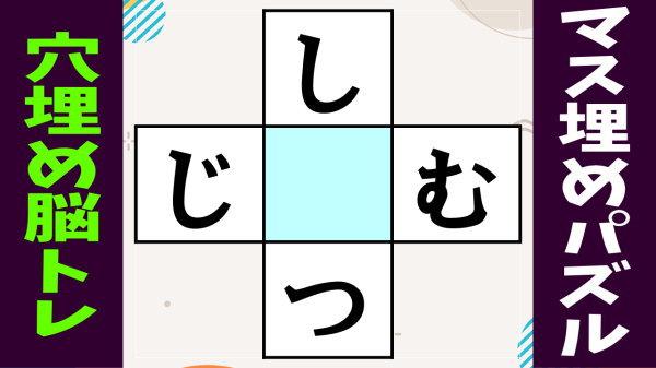 【ひらがなパズル】縦と横に単語を作ろう