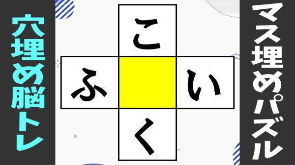 【ひらがな穴埋め脳トレ】共通する文字を考えるマス埋めクイズ10問!
