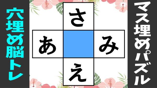 【ひらがなクロスワード】言語記憶力UPのクイズで認知症予防