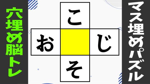 【ひらがな脳トレ】言語記憶力を鍛えるクイズ